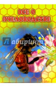 Все о пчеловодстве. 1000 практических советов