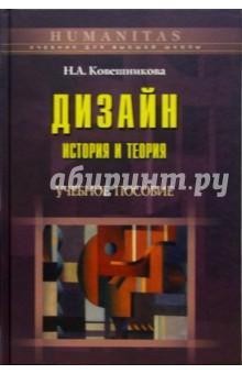 Дизайн. История и теория: Учебное  пособие