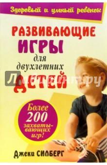 Развивающие игры для двухлетних детейАктивные игры дома и на улице<br>Эту книгу просто обязан иметь в своем распоряжении всякий человек, которому приходится воспитывать ребенка (а то и не одного) в возрасте от 24 до 36 месяцев.<br>Веселитесь вместе с малышом, читая забавные детские стишки, а главное - познавайте мир посредством разнообразных игр:<br>- музыкальных и художественных;<br>- с пением и танцами;<br>- математических и кулинарных;<br>- спокойных и задорных;<br>- рассчитанных на прогулки и на поездки.<br>3-е издание.<br>