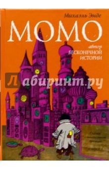Момо: Повесть-сказка