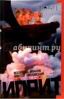 ИпритСовременная отечественная проза<br>В двадцатые годы прошлого века Всеволод Иванов и Виктор Шкловский были молодыми, талантливыми и злыми. Новая эстетика, мораль и философия предполагали бескомпромиссность, и по воле писателей свершилась мировая революция.<br>