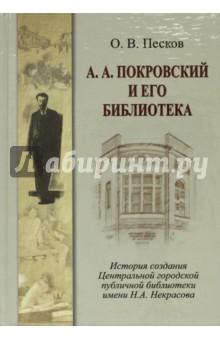 А. А. Покровский и его библиотека. История создания Центральной городской публичной библиотеки