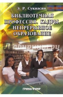 Библиотечная профессия. Кадры. Непрерывное образование. Сборник статей и докладов