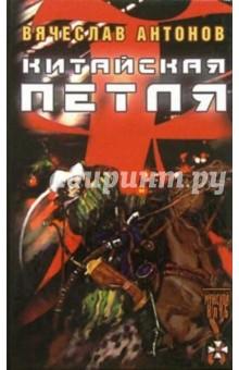 Антонов Вячеслав Китайская петля