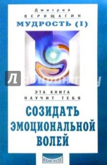 Верищагин Дмитрий Мудрость-1.Система навыков дальнейшего энергоинформационного развития