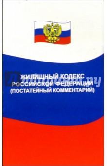 Жилищный кодекс Российской Федерации (постатейный комментарий)