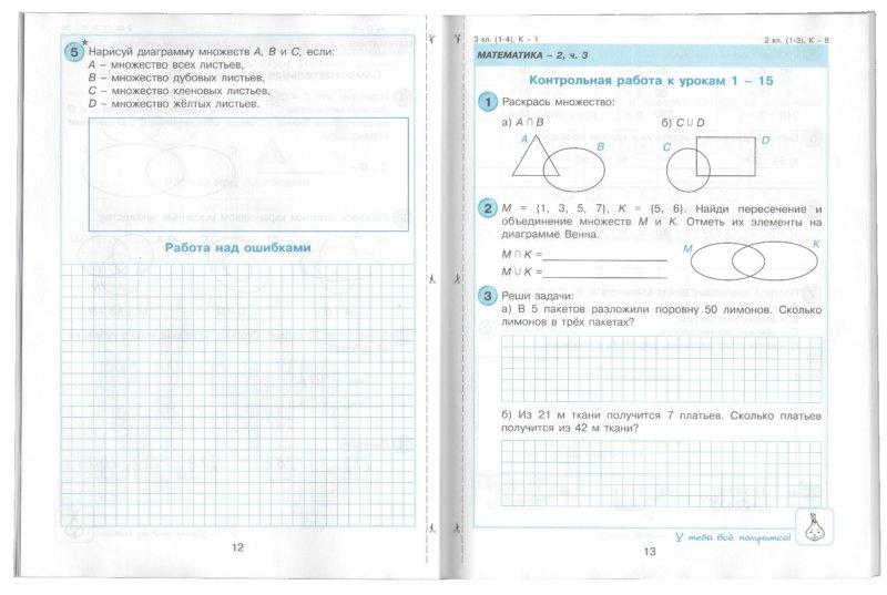 Иллюстрация 1 из 12 для Самостоятельные и контрольные работы по математике для начальной школы. В 2-Х Ч. - Петерсон, Невретдинова, Поникарова | Лабиринт - книги. Источник: Лабиринт