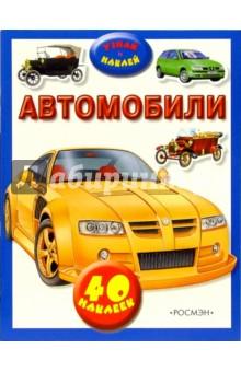 Узнай и наклей: Автомобили