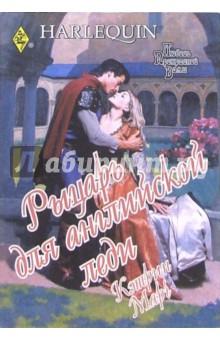 Марч Кэтрин Рыцарь для английской леди: Роман   (99)