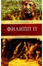 Филипп II. Копьем и мечом:  ...