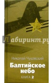 Балтийское небо: Роман: В 2 книгах. Книга 2