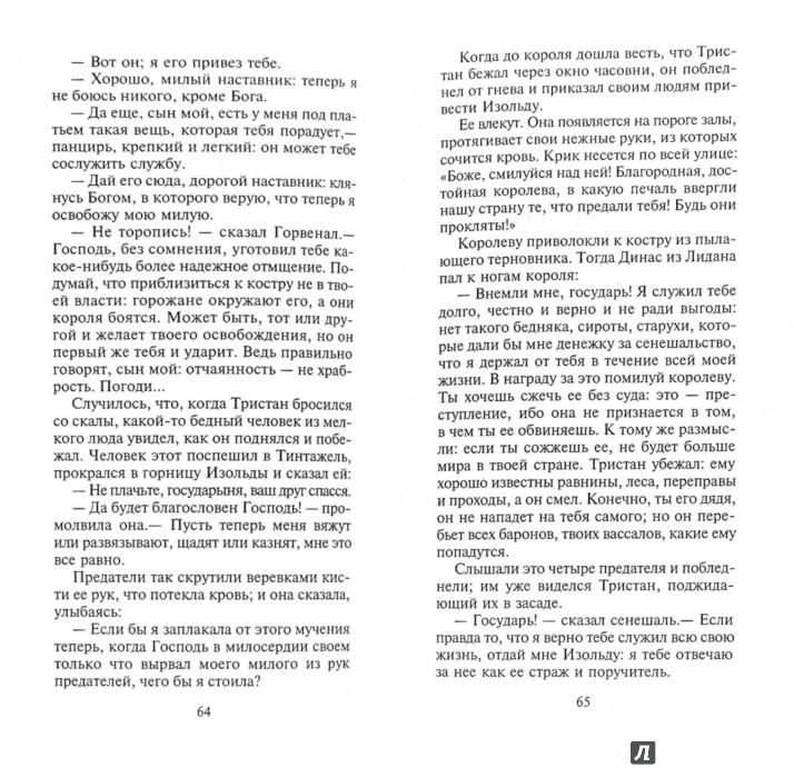 Иллюстрация 1 из 14 для Роман о Тристане и Изольде - Жозеф Бедье | Лабиринт - книги. Источник: Лабиринт