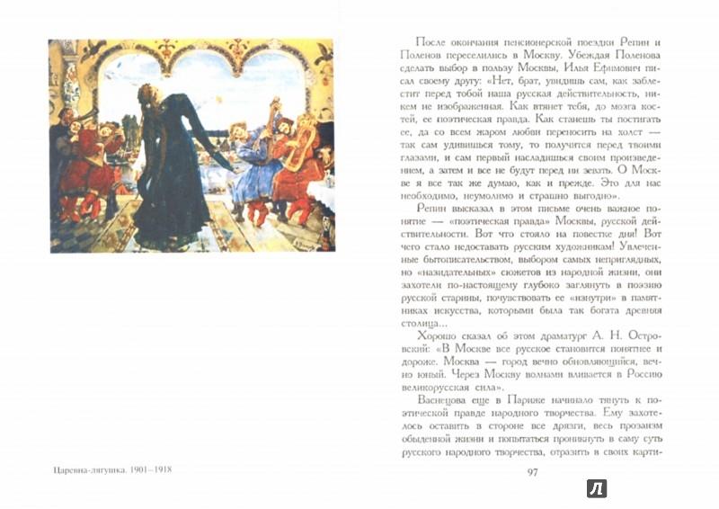 Иллюстрация 1 из 11 для Виктор Васнецов - Елена Евстратова | Лабиринт - книги. Источник: Лабиринт