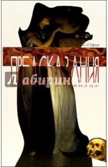 Предсказания (Исповедь ясновидца)Современная отечественная проза<br>В жанре исповеди автор, помнящий свои прошлые воплощения и владеющий даром провидения, повествует о животрепещущих проблемах человеческого бытия - сущности жизни, сознания, веры, мистики и науки, времени и вечности. Книга завершается пророчествами о ближайшем будущем человечества.<br>