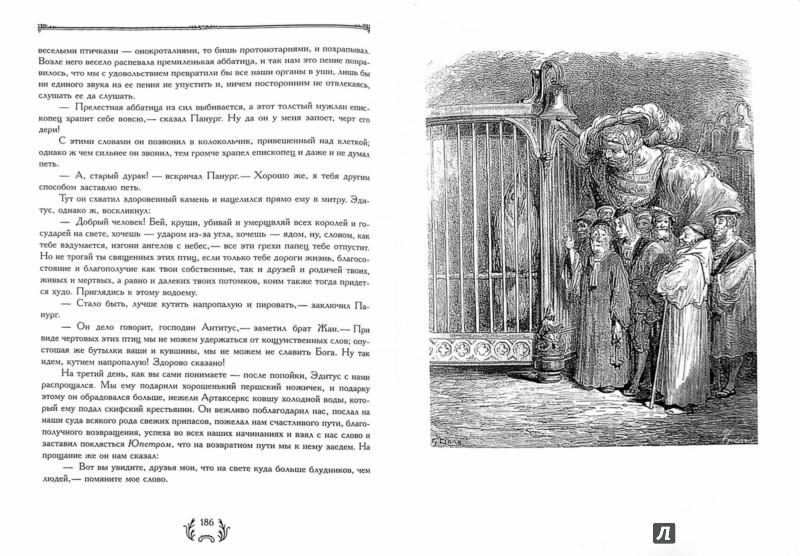 Иллюстрация 1 из 11 для Мир Рабле. В 3-х томах. Том 2 - Франсуа Рабле | Лабиринт - книги. Источник: Лабиринт