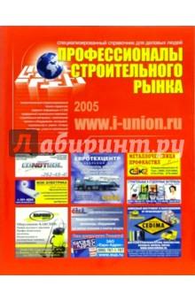 Профессионалы строительного рынка 2005