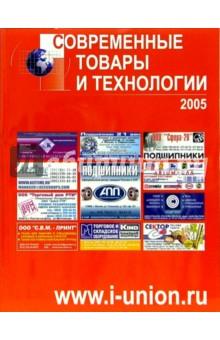 Современные товары и технологии 2005