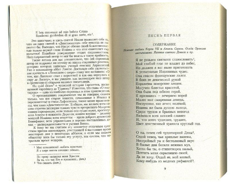 Иллюстрация 1 из 4 для Орлеанская девственница: Сатирическая поэма - Вольтер | Лабиринт - книги. Источник: Лабиринт
