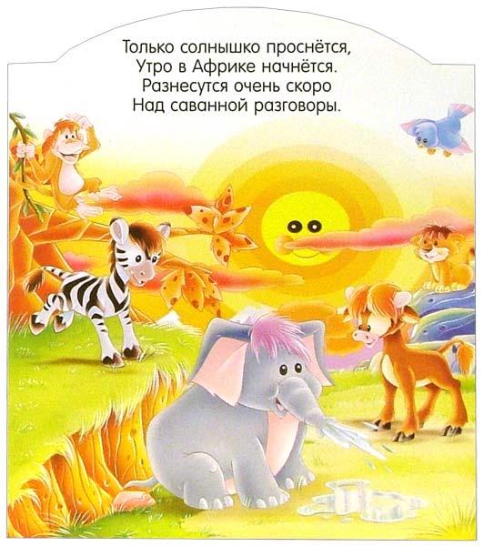 Иллюстрация 1 из 2 для Животные в жарких странах. Давай поговорим | Лабиринт - книги. Источник: Лабиринт