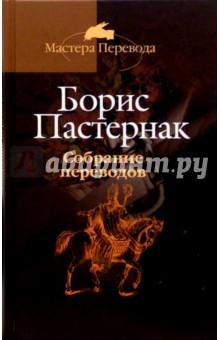 Пастернак Борис Леонидович Собрание переводов: В 5-ти томах. Том 2