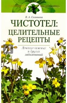 Соловьева Вера Андреевна Чистотел: целительные рецепты