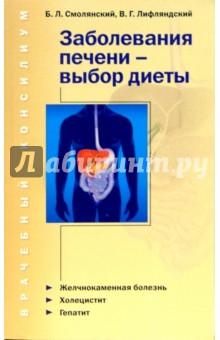 Смолянский Борис Леонидович Заболевания печени - выбор диеты