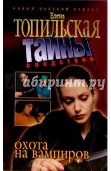 Топильская Елена Валентиновна Охота на вампиров
