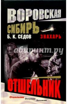 Седов Борис Воровская Сибирь. Знахарь. Отшельник