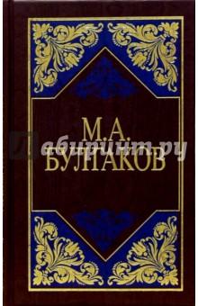 Булгаков Михаил Афанасьевич Избранные сочинения в 3-х томах