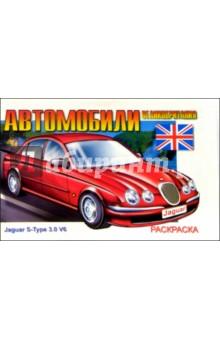 Автомобили Великобритании: Раскраска