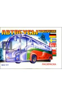 Автобусы туристические: Раскраска