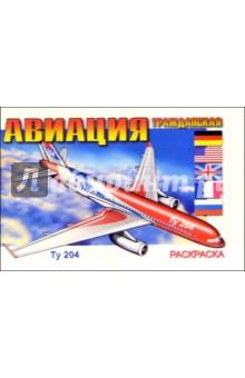 Авиация гражданская (раскраска)