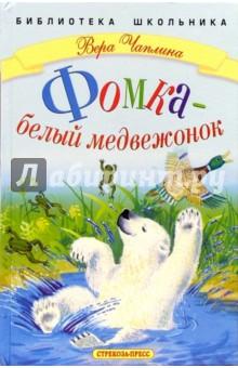 Чаплина Вера Васильевна Фомка - белый медвежонок