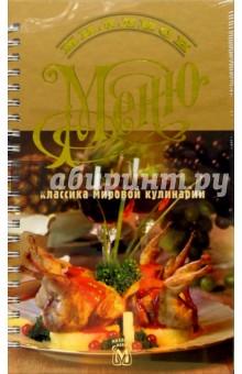 Миллион меню. Классика мировой кулинарии
