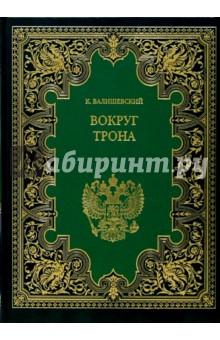 Валишевский Казимир Вокруг трона: Екатерина II, императрица Всероссийская