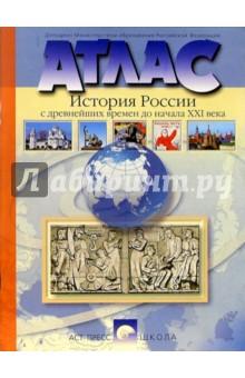 Атлас. История России с древнейших времен до начала ХХI века (новая разработка)