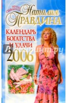 Правдина Наталия Борисовна Календарь богатства и удачи 2006