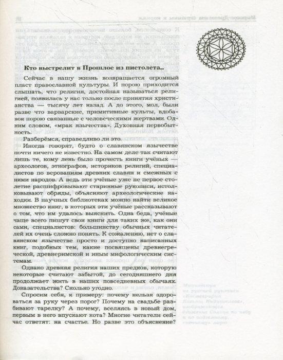 Иллюстрация 1 из 13 для Мы - славяне! - Мария Семенова | Лабиринт - книги. Источник: Лабиринт