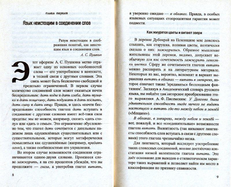 Иллюстрация 1 из 14 для В глубь поговорки: Рассказы о происхождении крылатых слов и образных выражений - Валерий Мокиенко | Лабиринт - книги. Источник: Лабиринт
