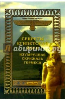 Ханиш Оттоман Зар-Адушт, Странден Д. Секреты египетской йоги. Изумрудная скрижаль Гермеса