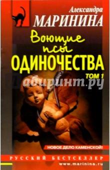 Маринина Александра Воющие псы одиночества: Роман. В 2-х томах