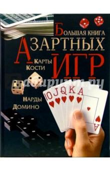 Бурлуцкая Лариса Александровна Большая книга азартных игр