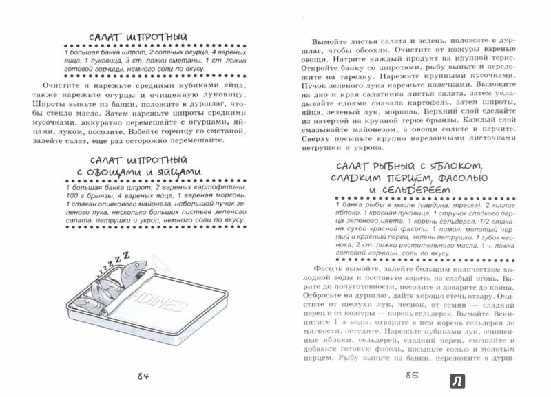 Иллюстрация 1 из 16 для Такие вкусные салаты... - Татьяна Плотникова | Лабиринт - книги. Источник: Лабиринт