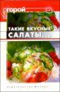 Плотникова Татьяна Викторовна Такие вкусные салаты...