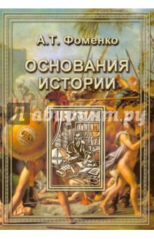 Фоменко Анатолий Тимофеевич Основания истории