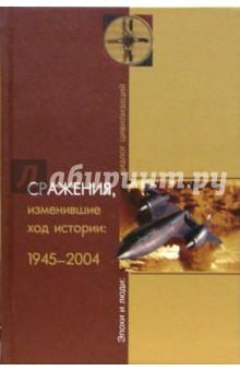 Сражения, изменившие ход истории: 1945-2004