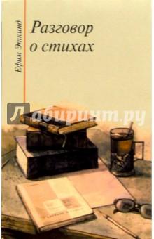 Разговор о стихахПособия для подготовки к урокам, справочники<br>Книга известного литературоведа Е.Г. Эткинда (1918-1999) посвящена законам поэзии; в ней идет речь о слове и контексте, о метафоре и рифме, о ритме и разнообразных его формах, о стилях и литературных направлениях. Это теория, но живая, одухотворенная лиричностью автора, который именно беседует с читателем, и на равных, так как проходит с ним один путь - путь постижения законов искусства.<br>Для старшего школьного возраста.<br>