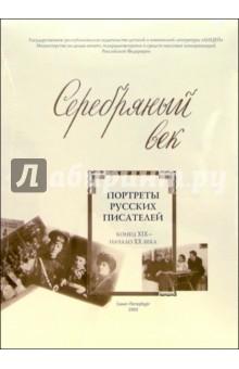 Серебряный век (Портреты русских писателей. Конец XIX - начало XX века)