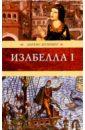 Шуновер Лоренс Изабелла I: Крест королевы: Исторический роман