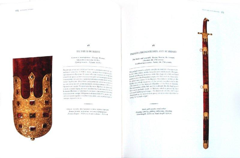 Иллюстрация 1 из 4 для Государева Оружейная палата | Лабиринт - книги. Источник: Лабиринт